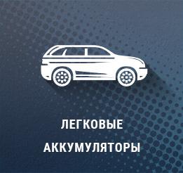 Аккумуляторы для легковых авто