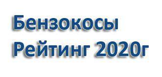 Фото Лучшие мотокосы / бензокосы 2020 - ТОП-8 Рейтинг мотокос от магазина Свармакс