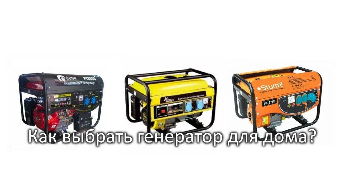 Фото Как выбрать генератор для частного дома?
