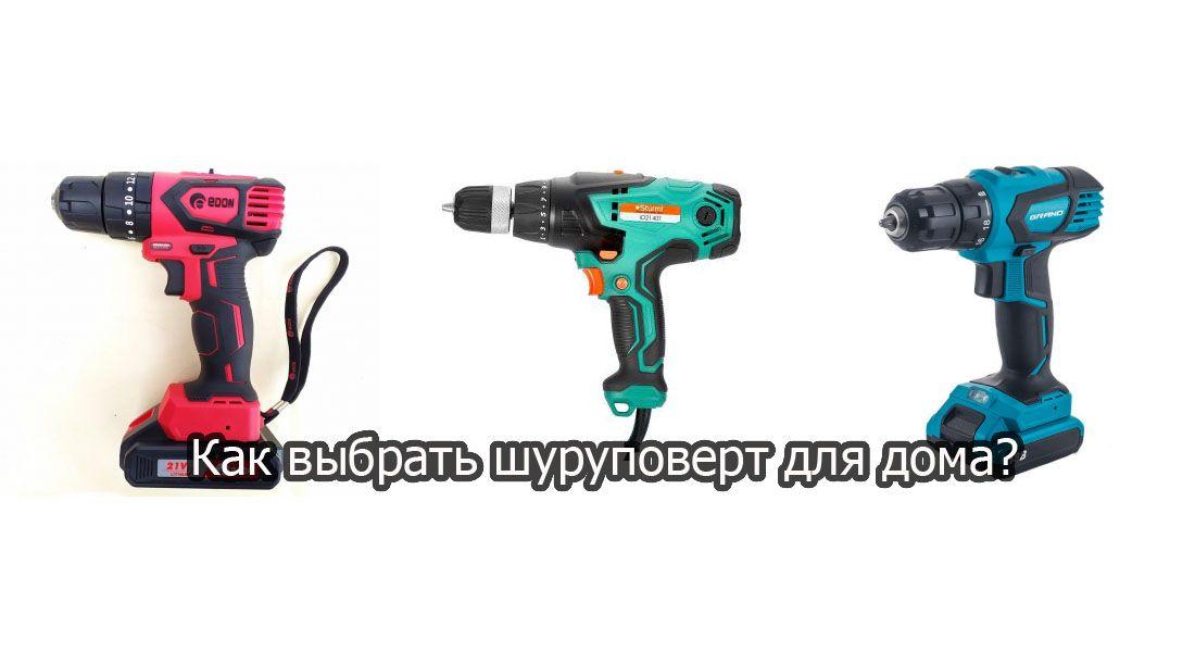 Фото Как выбрать шуруповерт для домашних работ?