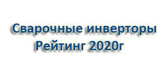 Фото Лучшие сварочные инверторы 2020 | Рейтинг ТОП-7 бытовых