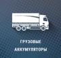 Акумулятори для вантажних автомобілів