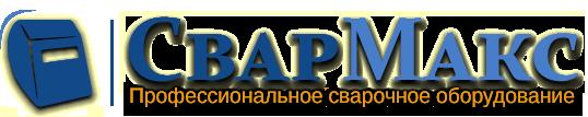 Интернет-магазин сварочного оборудования Свармакс